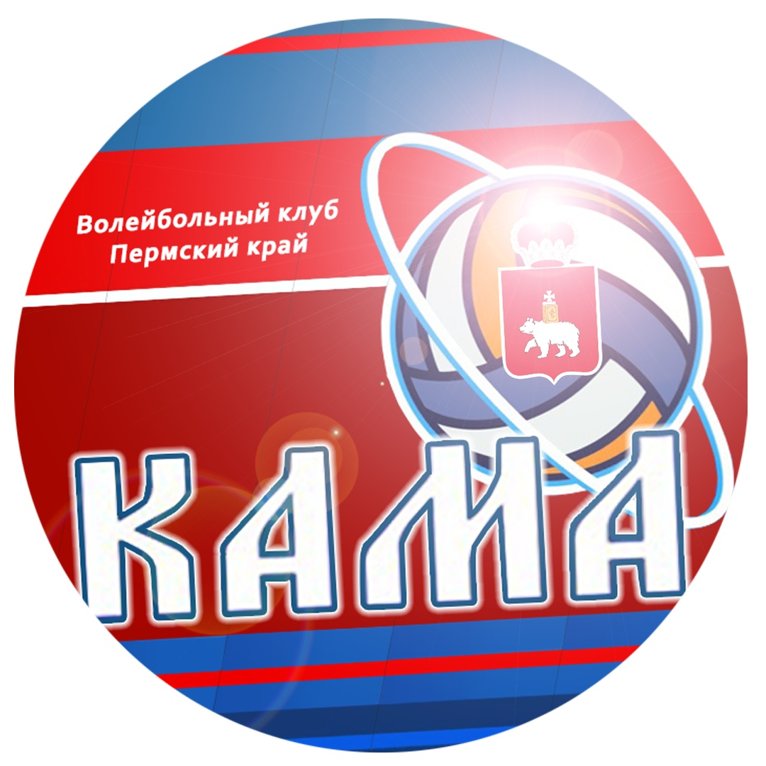 Волейбольный клуб «КАМА»
